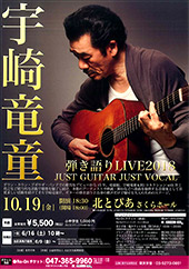JUST GUITAR JUST VOCAL 宇崎竜童 弾き語りLIVE2018