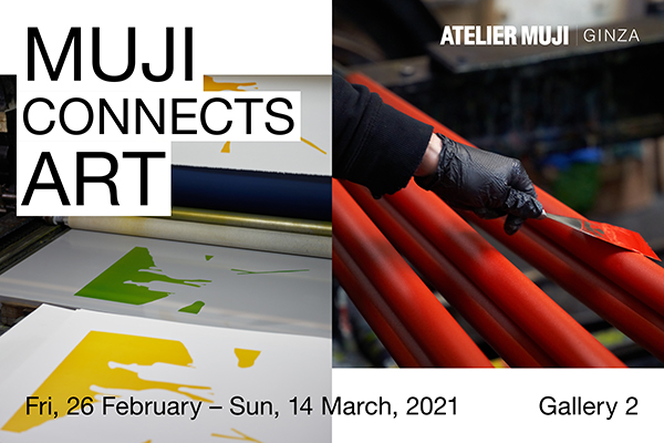 MUJI CONNECTS ART 展